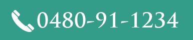 Tel.0480-91-1234