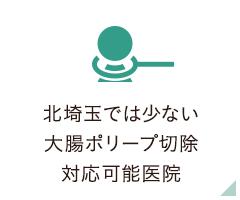 北埼玉では少ない大腸ポリープ切除対応可能医院
